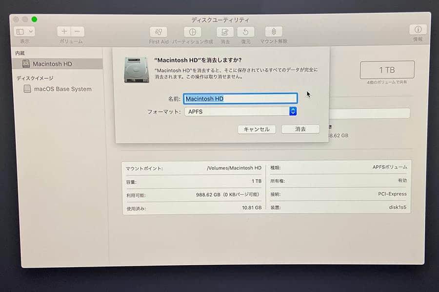 Macintosh HD を消去する