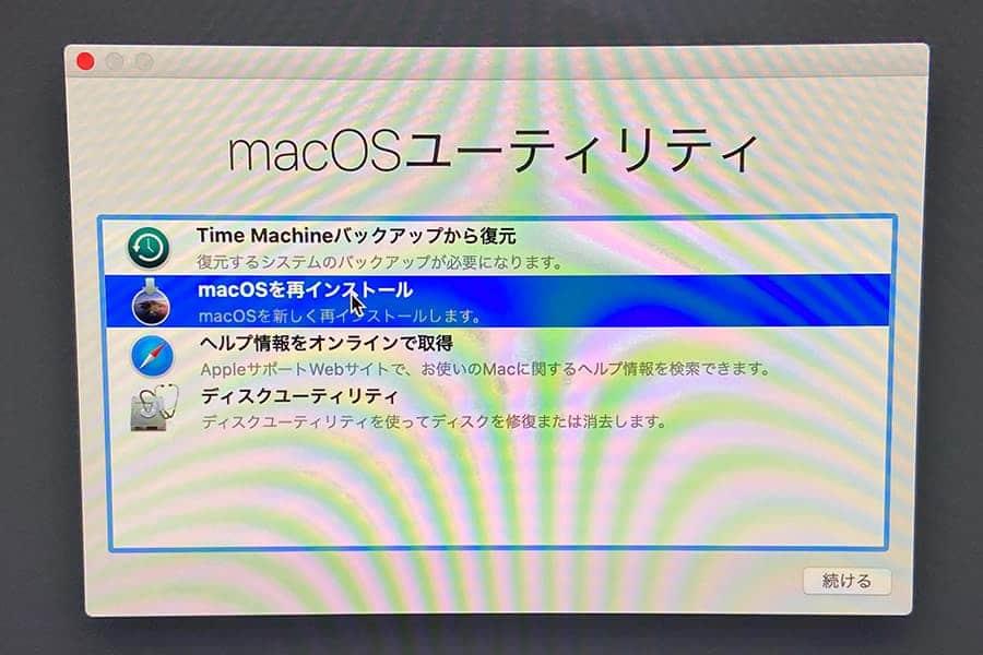macOSユーティリティでmacOSを再インストール