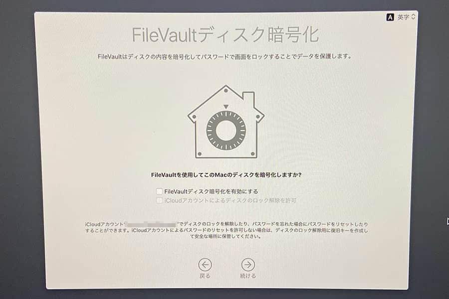 FileVaultディスク暗号化