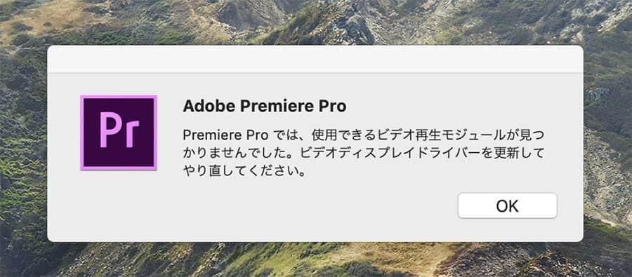 Adobe Premiere Pro 使用できるビデオ再生モジュールが見つかりませんでした