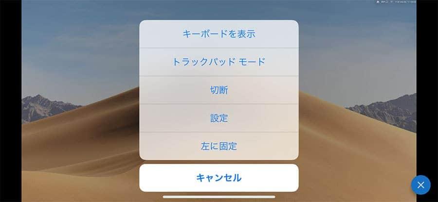 右下の青丸ボタンをタップしてキーボードを表示させる