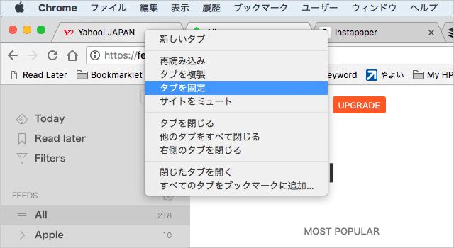 タブを右クリックして「タブを固定」をクリック