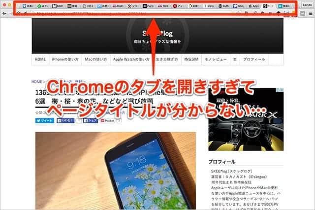 Google Chromeのタブを開きすぎてページタイトルが分からない...
