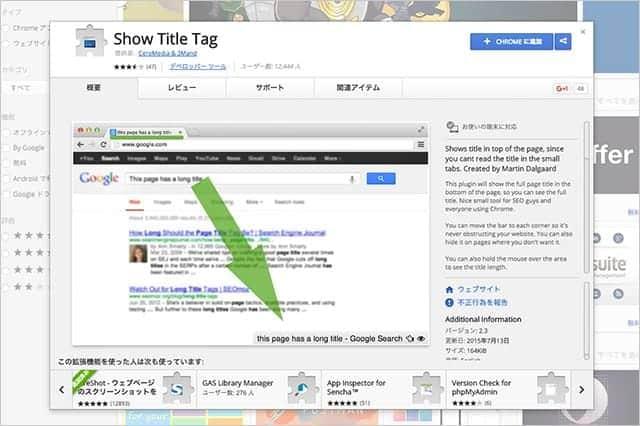 「Show Title Tag」の機能拡張ページ
