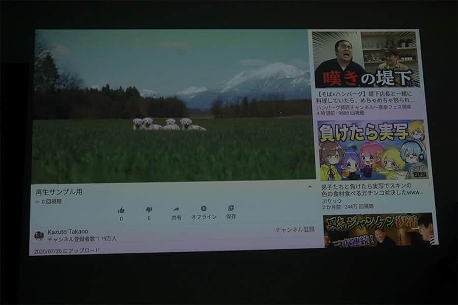 YouTubeをプロジェクターで視聴