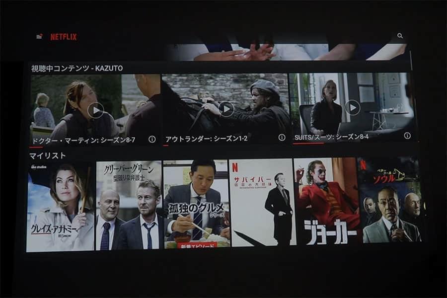 Netflixをプロジェクターで視聴する