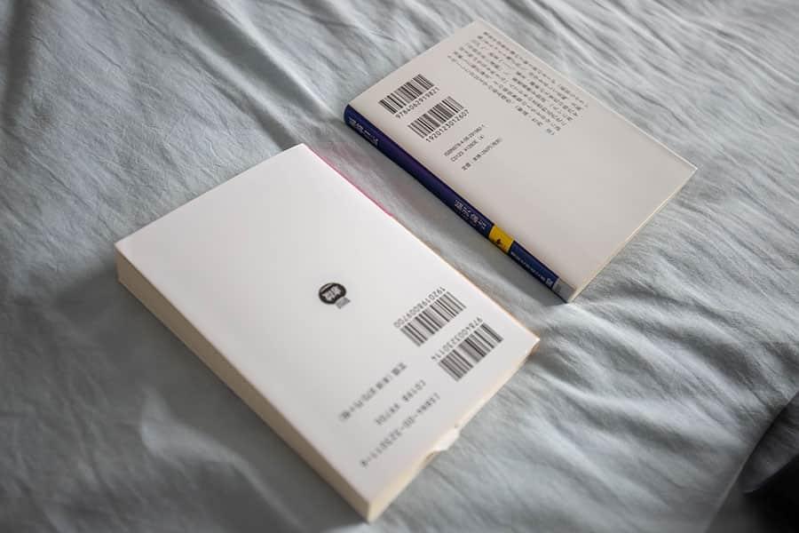 文庫本を2冊並べる