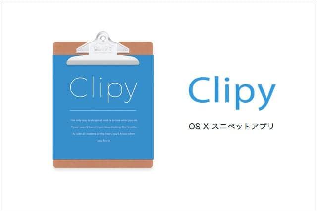 Mac コピーペーストアプリ Clipy