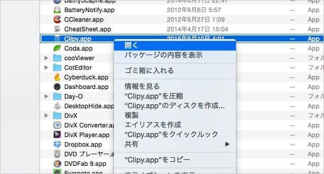 アプリを右クリックして「開く」を選択