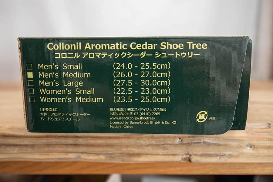 コロニルのシューキーパー  サイズはメンズのミディアム