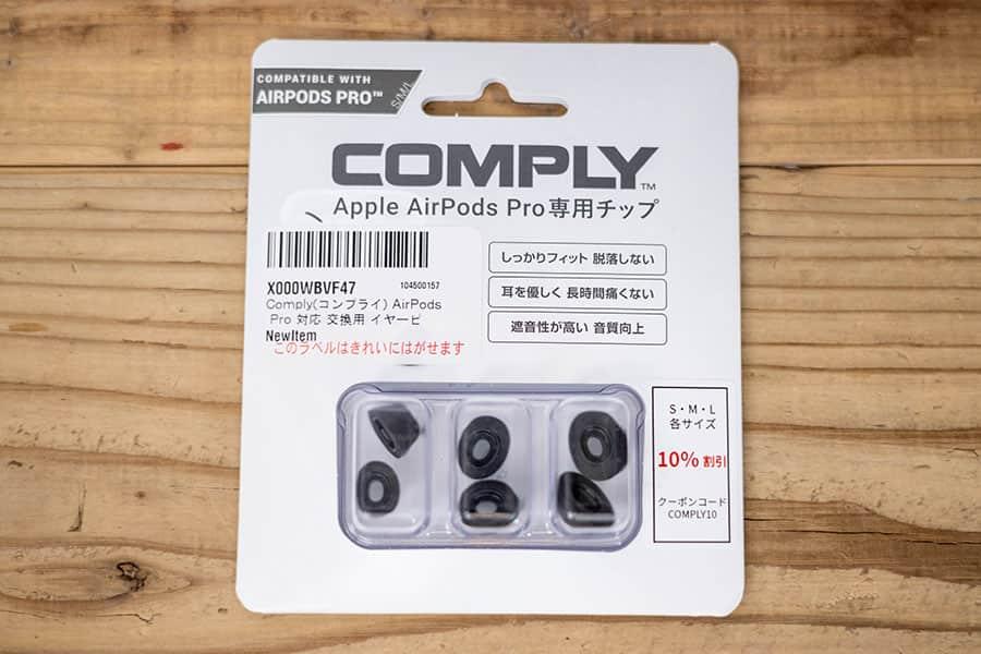 コンプライ AirPods Pro専用イヤーピース