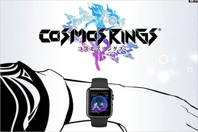 初!Apple Watch専用RPG「COSMOS RINGS」が2016年夏配信
