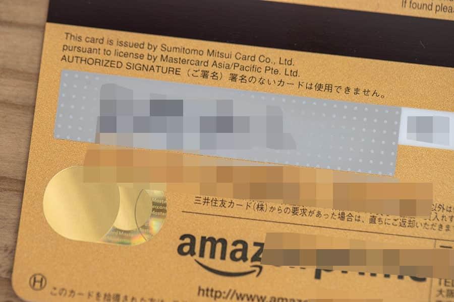 クレジットカードの背面の署名欄