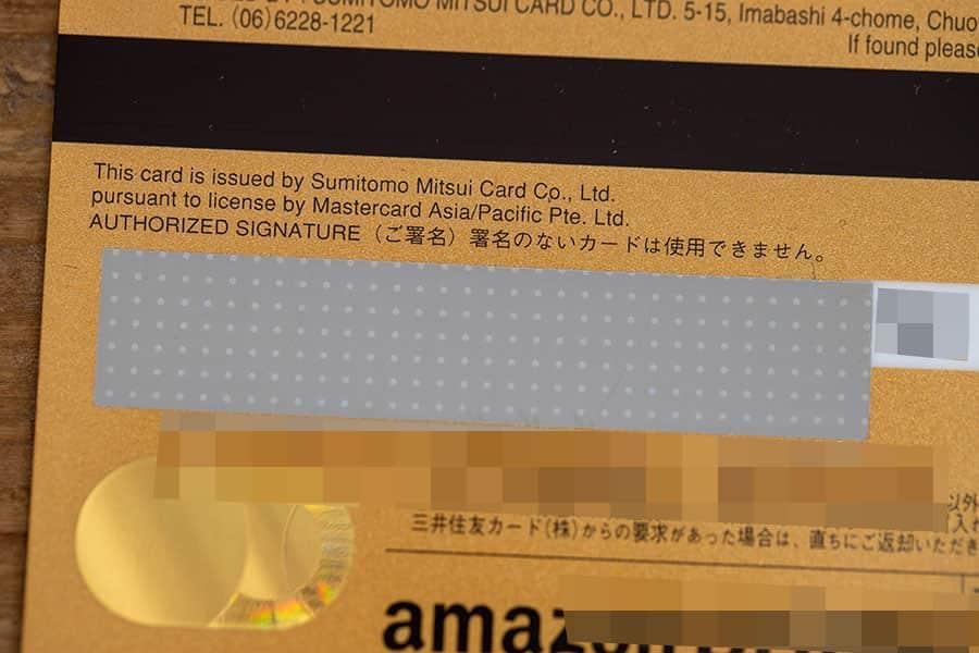 クレジットカード背面 正常な署名欄の白い点