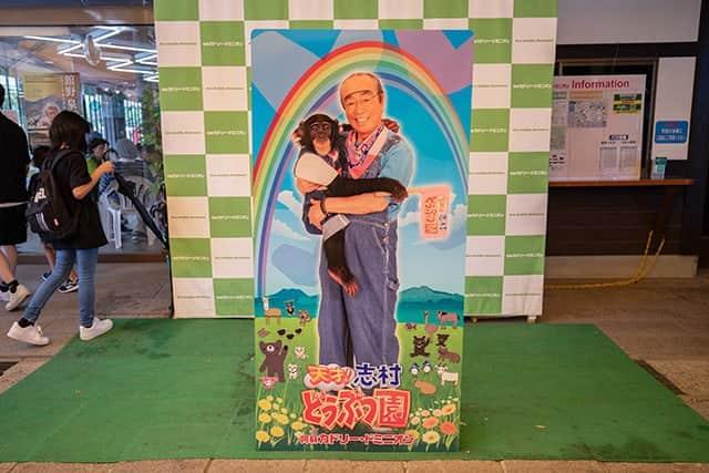 志村けんさんとプリンちゃんのパネル