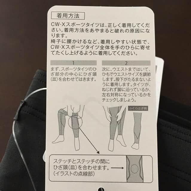 CW-X スポーツタイツ スタイルフリーボトム着用方法