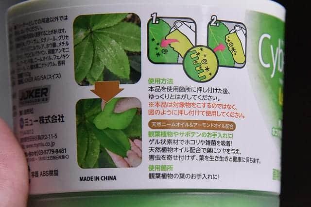 サイバークリーン LeafCare 使用方法