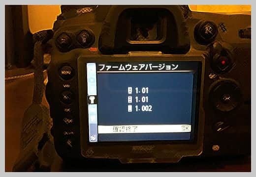 D7000 ファームウェアアップデート 1.02