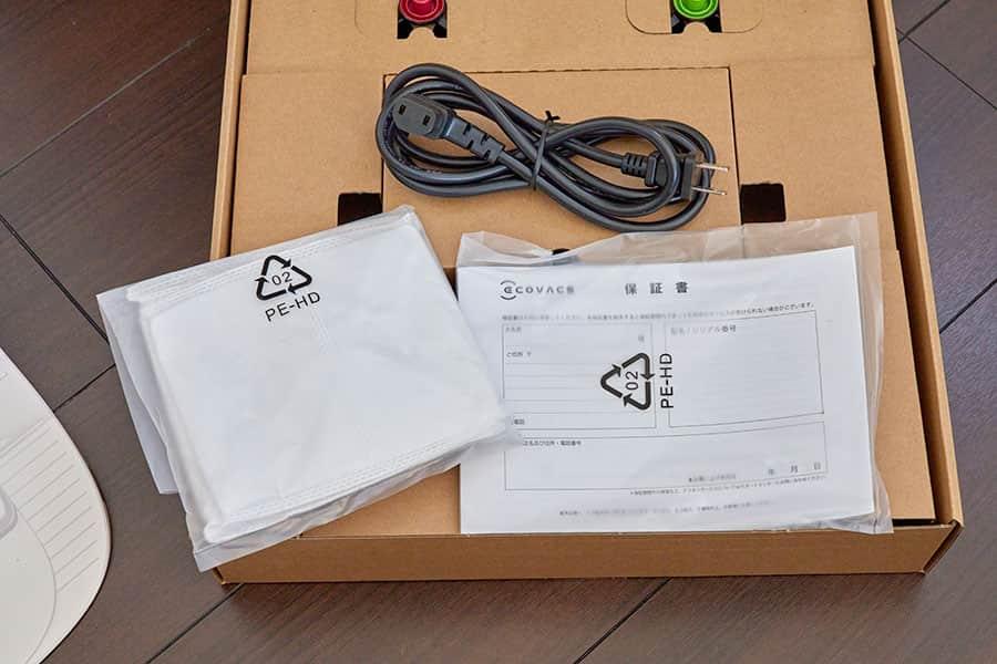 電源コード、交換用エコ紙パック、保証書と取扱説明書