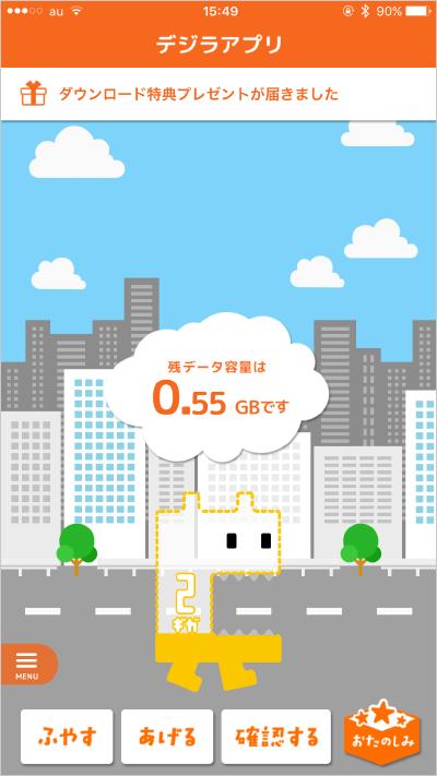 デジラアプリ画面