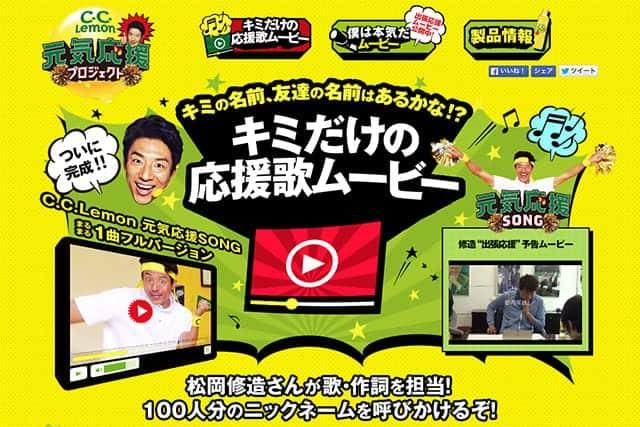 本気になれる応援ソング「できるできる君ならできる〜♪」松岡修造の元気応援ソングが熱い!