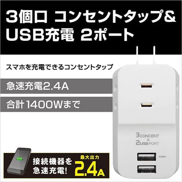 3個口 コンセントタップ & USB充電 2ポート 急速充電タップ