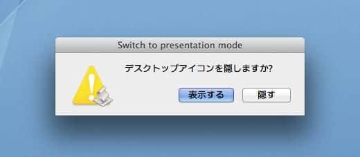 デスクトップアイコンを隠しますか?