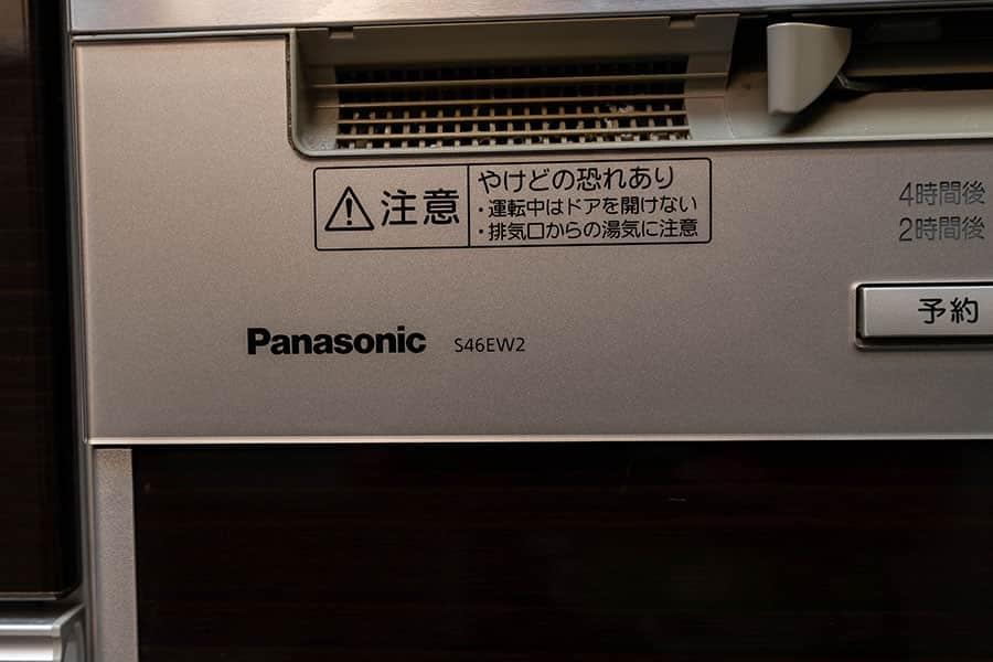 パナソニック 食器洗い乾燥機 S46EW2