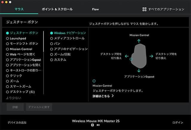 ジェスチャーボタンの機能をWindowsナビゲーションに設定