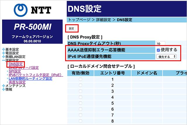 PR-500MIのDNS設定