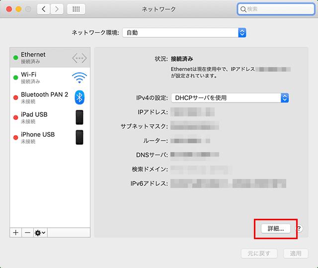 MacでDNSサーバを変更する方法