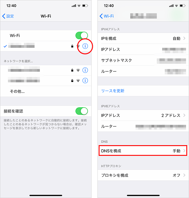 iPhoneのDNSサーバを変更