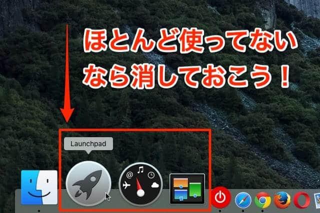 Dockを整理!最初からあるけど使ってない3つのアプリをDockから削除!