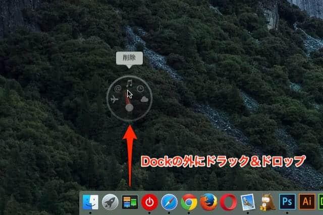 Dockからアプリアイコンを削除する方法