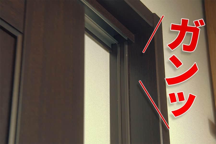 「ガンッ!」ドアを閉める音がうるさいのでクッションゴムと隙間テープを試してみた結果