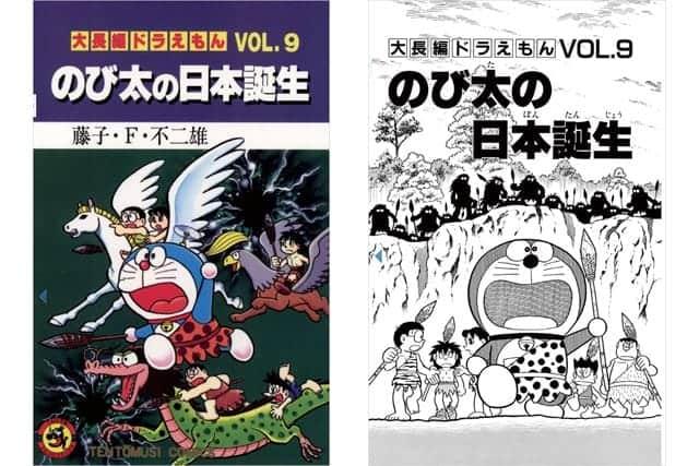 映画ドラえもん公開記念!ドラえもんのマンガ Kindle 7タイトルが無料!