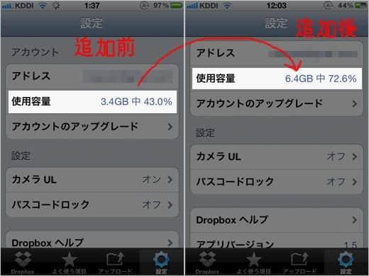 Dropboxの容量を無料で3GB追加する方法