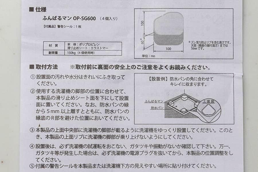 洗濯機かさ上げ台の特徴