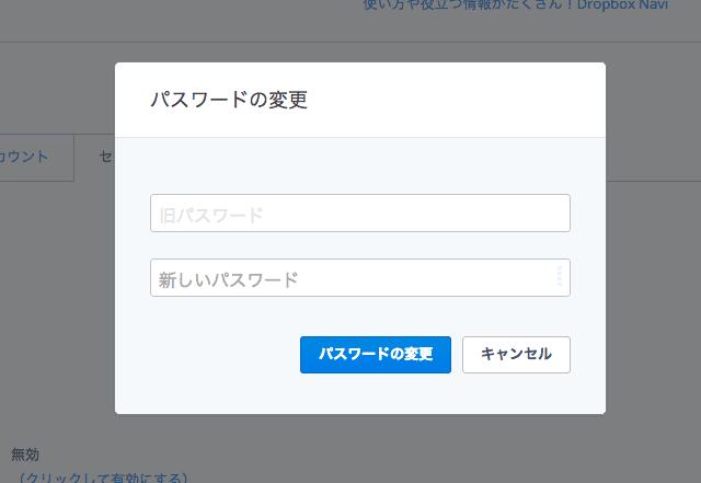 Dropbox パスワードを変更する
