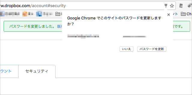 Dropbox パスワード変更完了