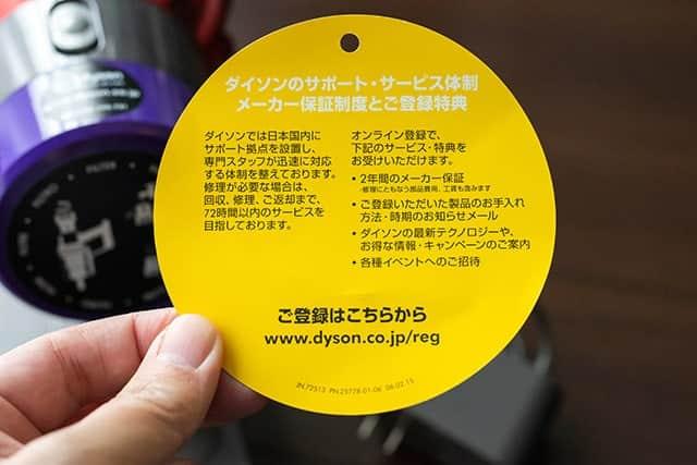 ダイソンのサポート・サービス体制 メーカー保証制度とご登録特典