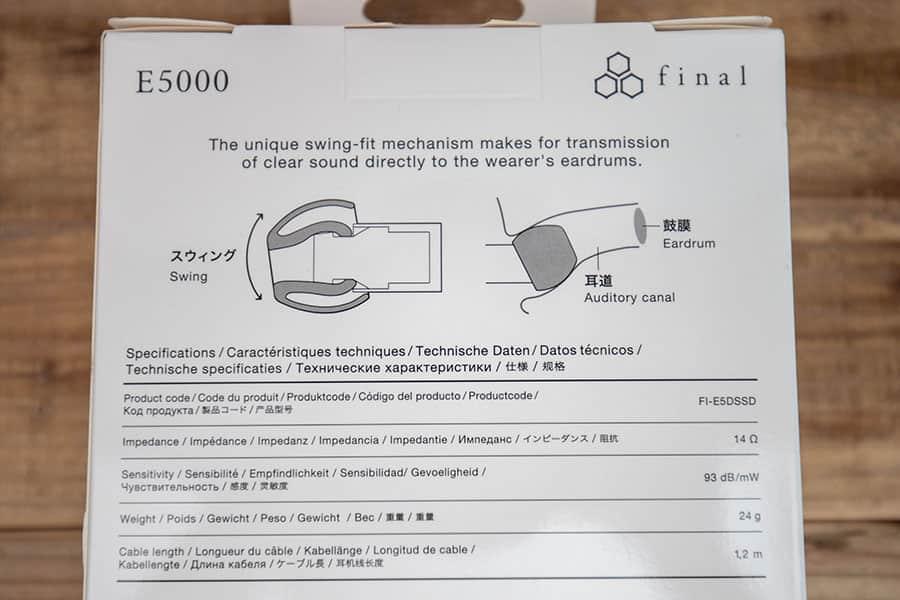 E5000 パッケージ記載のスペック