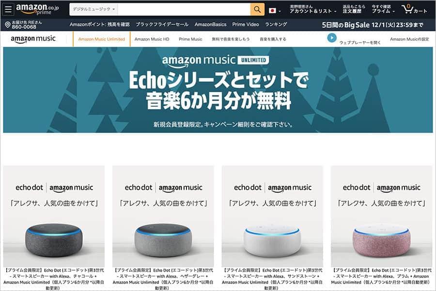 Amazon Music Unlimited 6ヶ月無料は対象のEchoシリーズを買うだけ