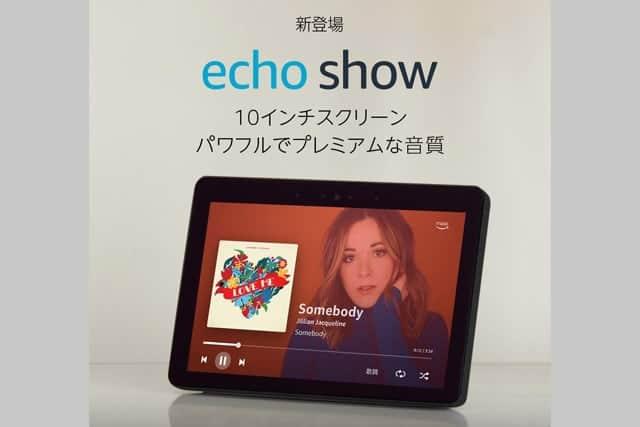 第二世代Echo&Echo Show予約開始!