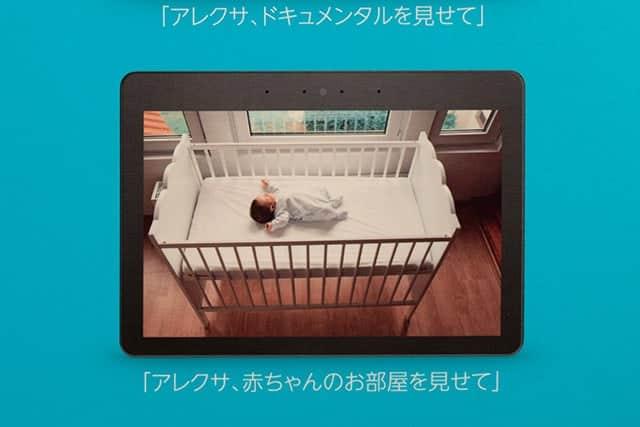 赤ちゃんの映像も確認できる