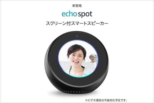 Echo Spot 予約開始 7/26発売予定