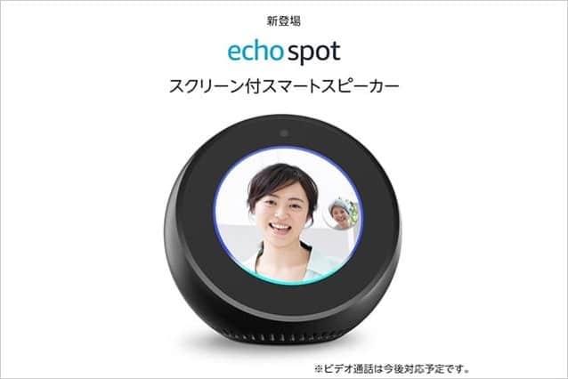 液晶が付いたスマートスピーカー Echo Spot 発売開始