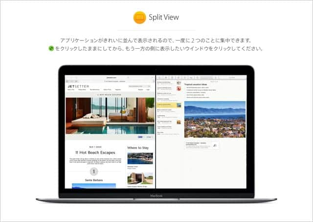 新機能 Split View