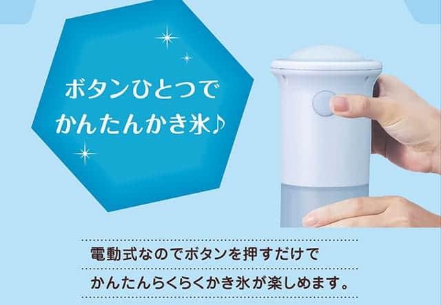 『かんたん電動氷かき器』ボタンひとつで簡単かき氷