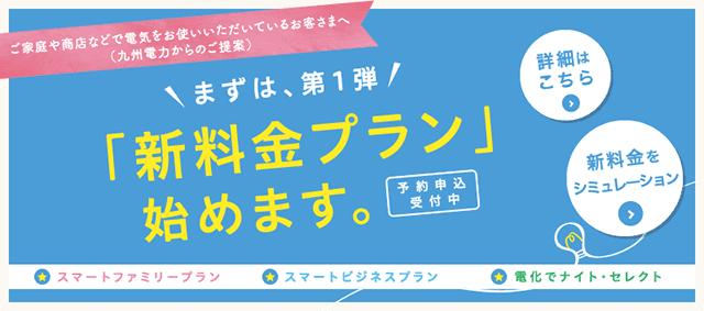 九州電力 「新料金プラン」発表